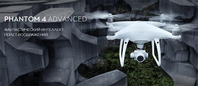 Картинки по запросу Квадрокоптер DJI Phantom 4 Advanced