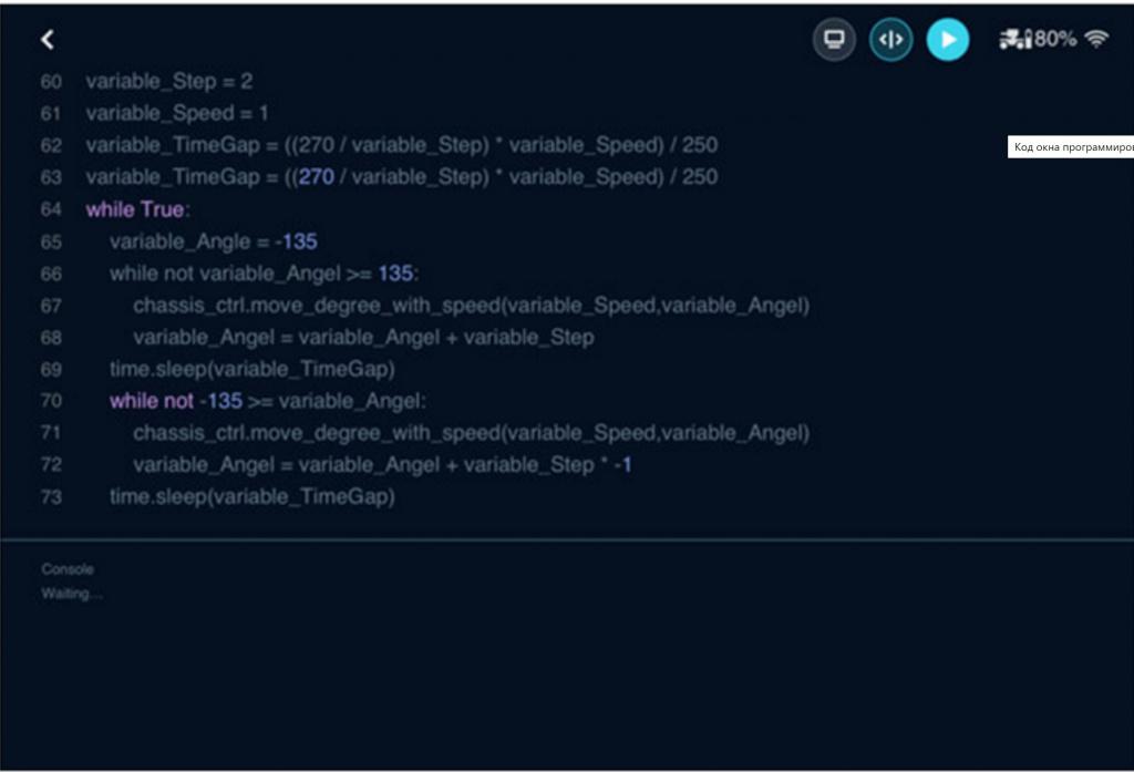 Код окна программирования DJI Robomaster S1
